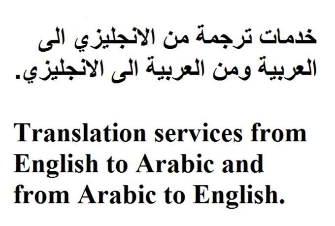 translate arabic writing to english Search in the german-arabic dictionary: find a arabic translation in the free  german dictionary from langenscheidt  they are even written from right to left   saudi arabia, somalia (alongside somali), sudan (alongside english), syria,.